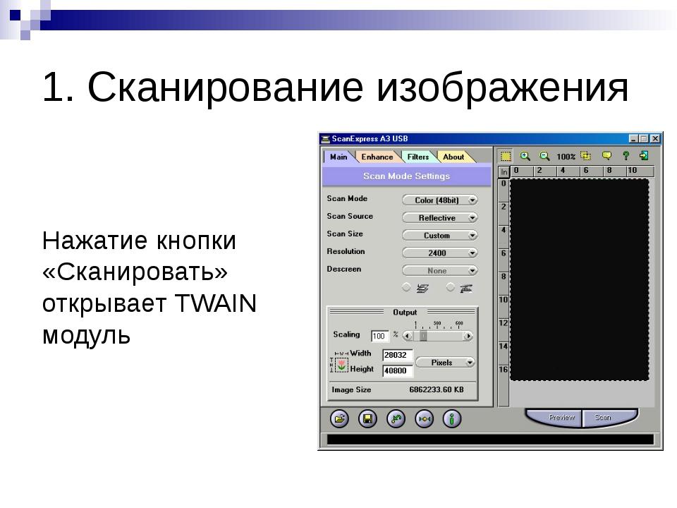 Как отсканировать рисунок на компьютер с принтера на компьютер
