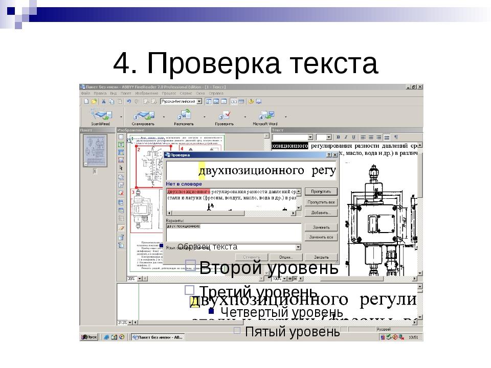 4. Проверка текста