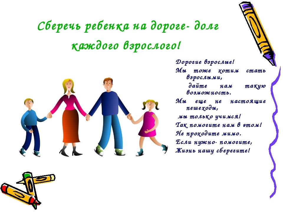 Сберечь ребенка на дороге- долг каждого взрослого! Дорогие взрослые! Мы тоже...