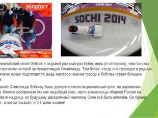 В предолимпийский сезон Зубков в седьмой раз выиграл Кубок мира (в четверках