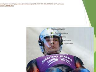 Альберт Демченко принимал участие в семи подряд зимних Олимпийских играх (199