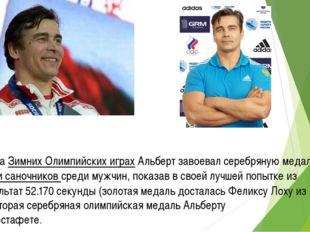 В 2014 году на Зимних Олимпийских играх Альберт завоевал серебряную медаль в
