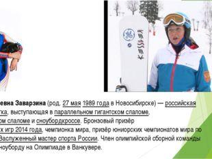 Алёна Игоревна Заварзина (род. 27 мая 1989 года в Новосибирске)— российская