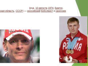Александр Юрьевич Зубко́в (род. 10 августа 1974, Братск, Иркутская область, С