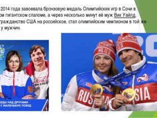 19 февраля 2014 года завоевала бронзовую медаль Олимпийских игр в Сочи в пара