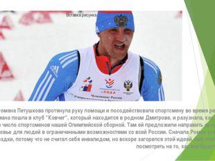 Семья Романа Петушкова протянула руку помощи и посодействовала спортсмену во