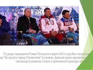 """По указу президента Роман Петушков в марте 2010 года был награжден орденом """""""