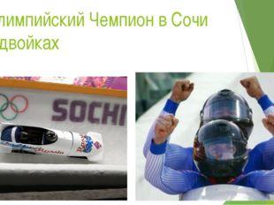 Олимпийский Чемпион в Сочи в двойках