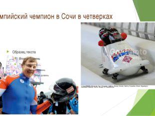 Олимпийский чемпион в Сочи в четверках