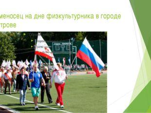 Знаменосец на дне физкультурника в городе Дмитрове