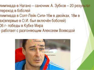 1998г.Олимпиада-в Нагано – саночник А. Зубков – 20 результат 1999г – переход