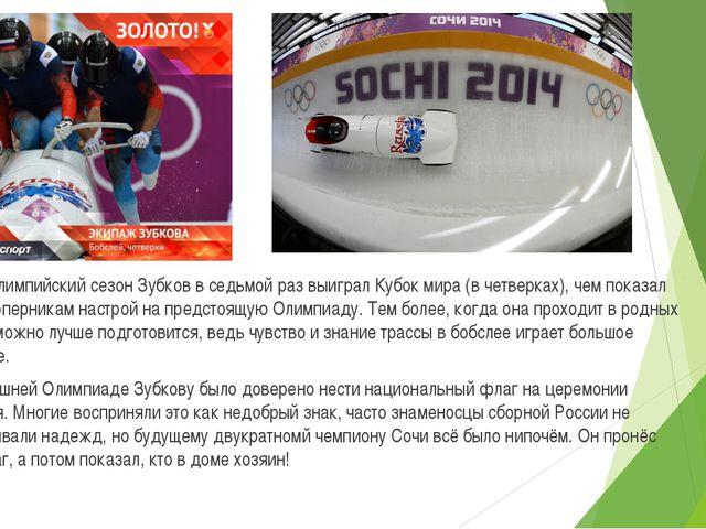 В предолимпийский сезон Зубков в седьмой раз выиграл Кубок мира (в четверках...