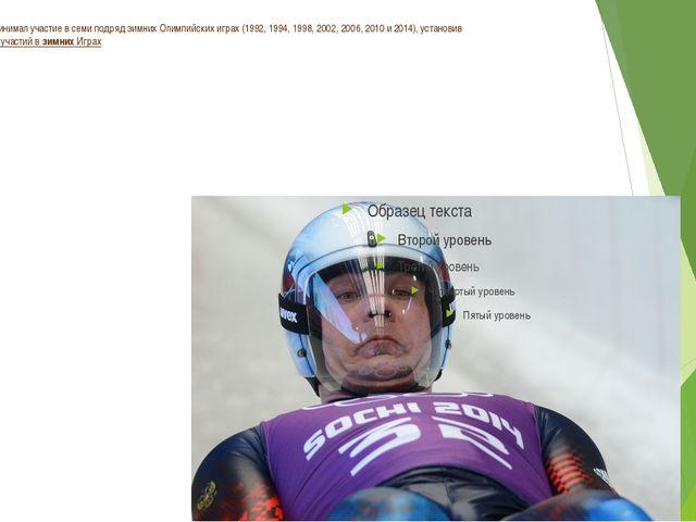 Альберт Демченко принимал участие в семи подряд зимних Олимпийских играх (199...