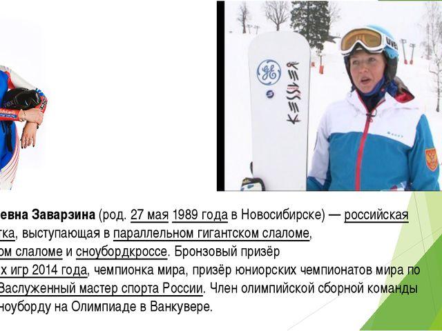Алёна Игоревна Заварзина (род. 27 мая 1989 года в Новосибирске)— российская...