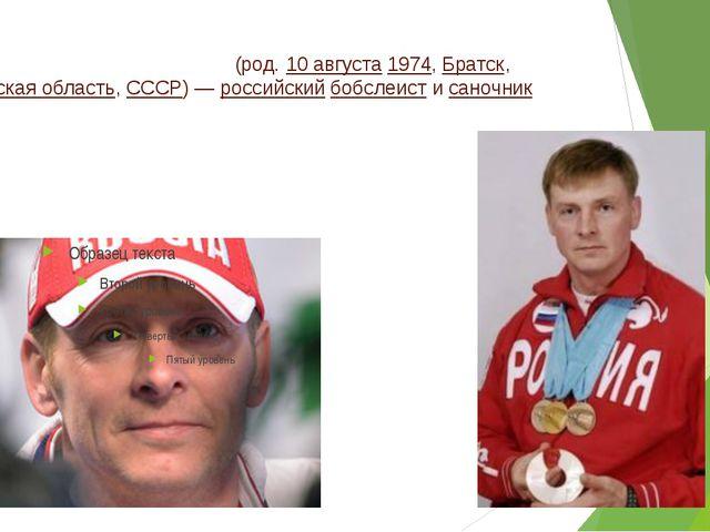 Александр Юрьевич Зубко́в (род. 10 августа 1974, Братск, Иркутская область, С...