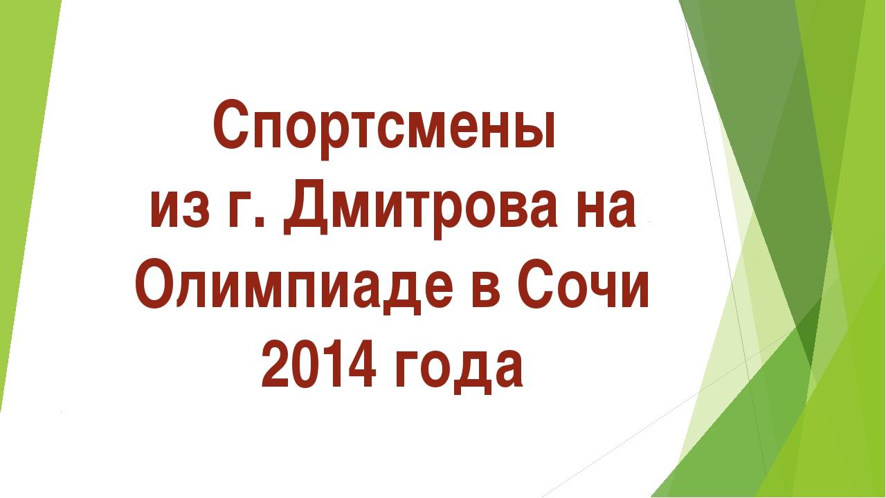 Спортсмены из г. Дмитрова на Олимпиаде в Сочи 2014 года