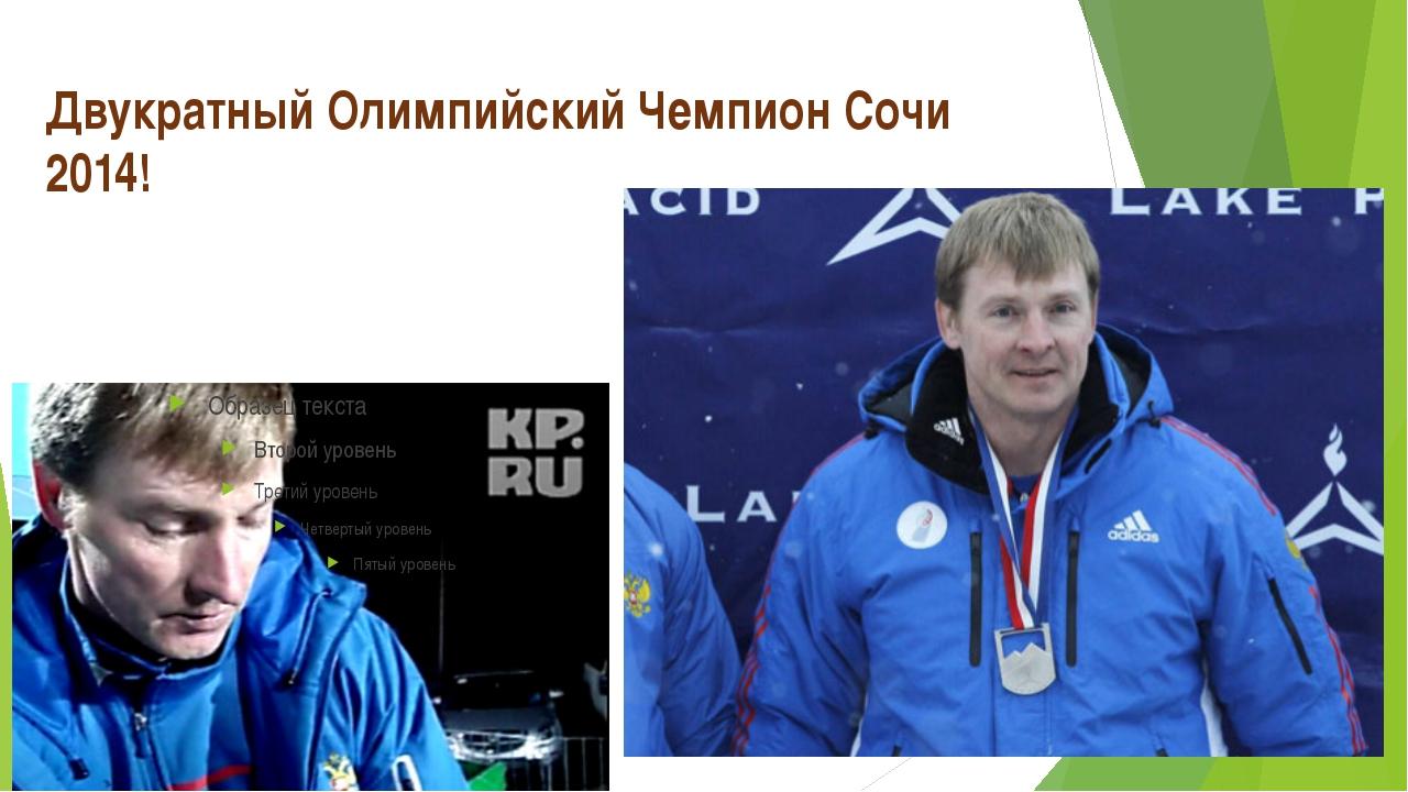 Двукратный Олимпийский Чемпион Сочи 2014!