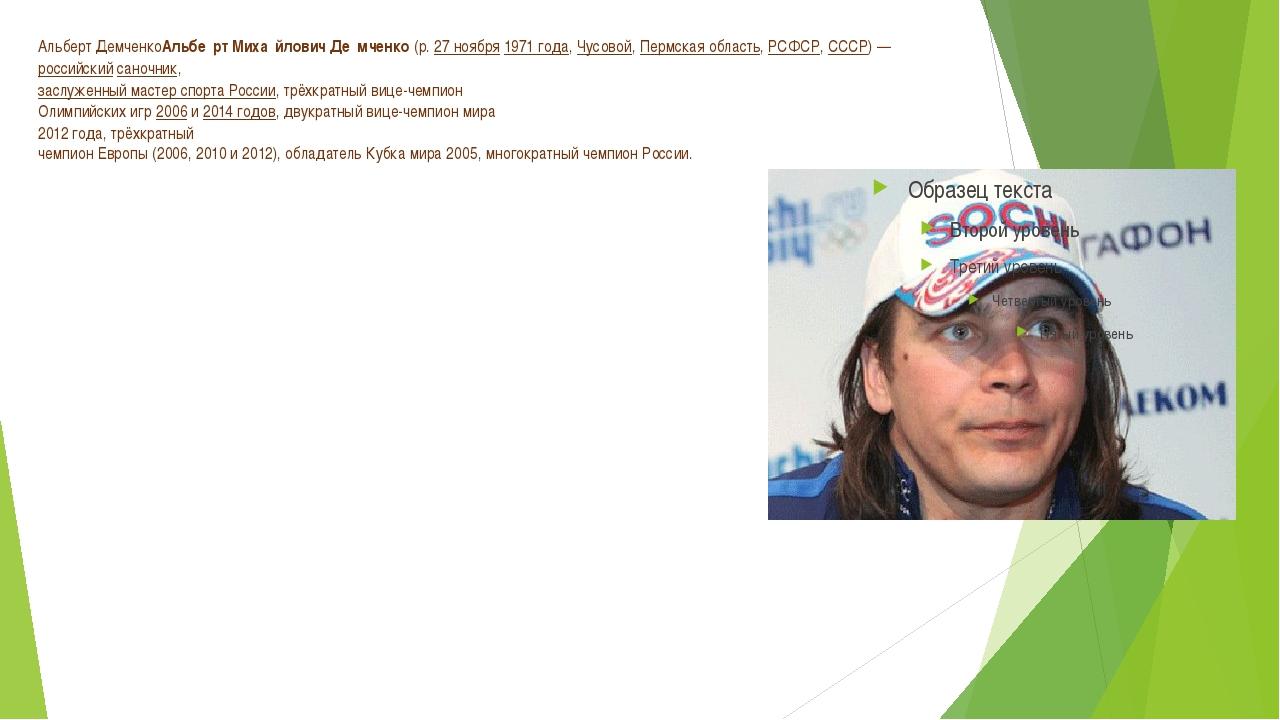 Альберт ДемченкоАльбе́рт Миха́йлович Де́мченко (р. 27 ноября 1971 года, Чусов...