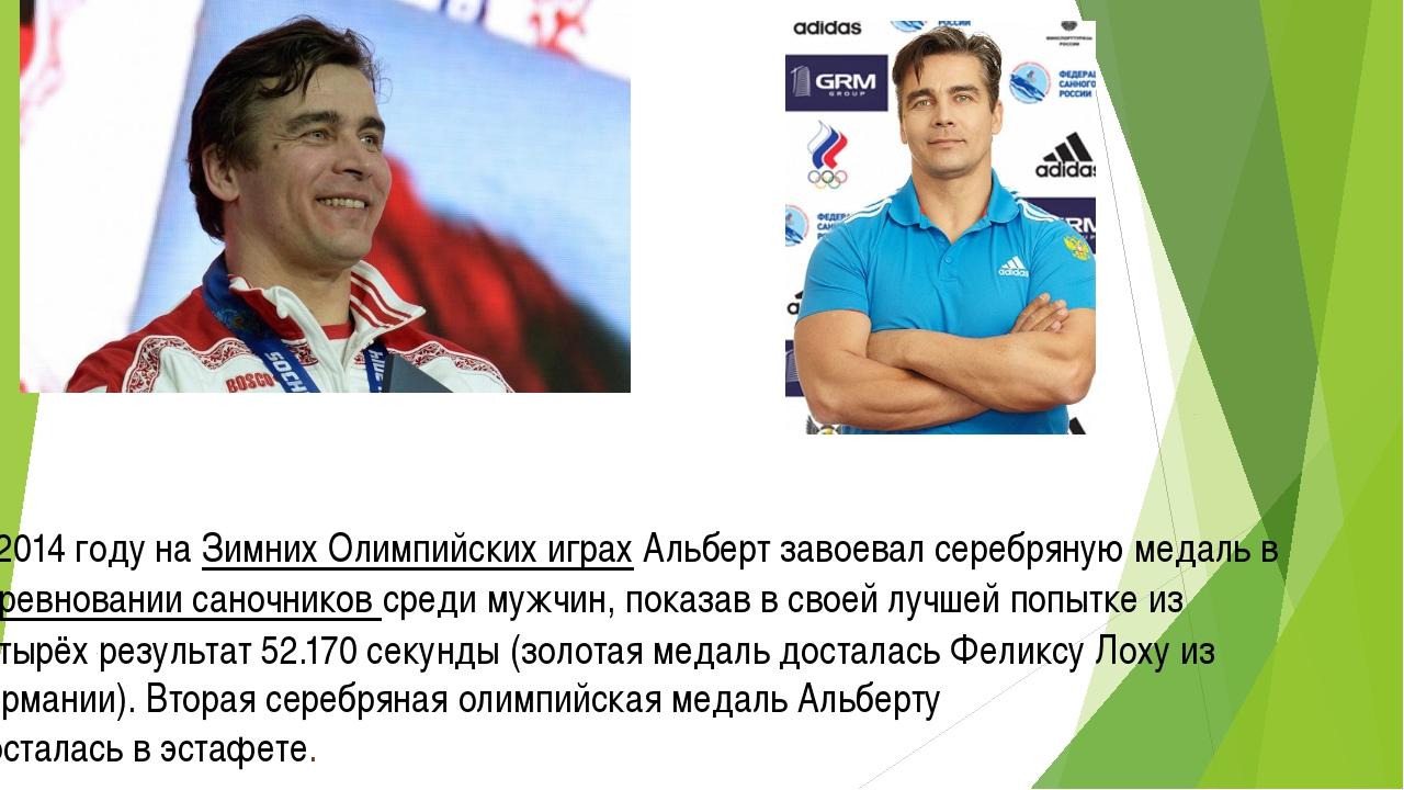 В 2014 году на Зимних Олимпийских играх Альберт завоевал серебряную медаль в...