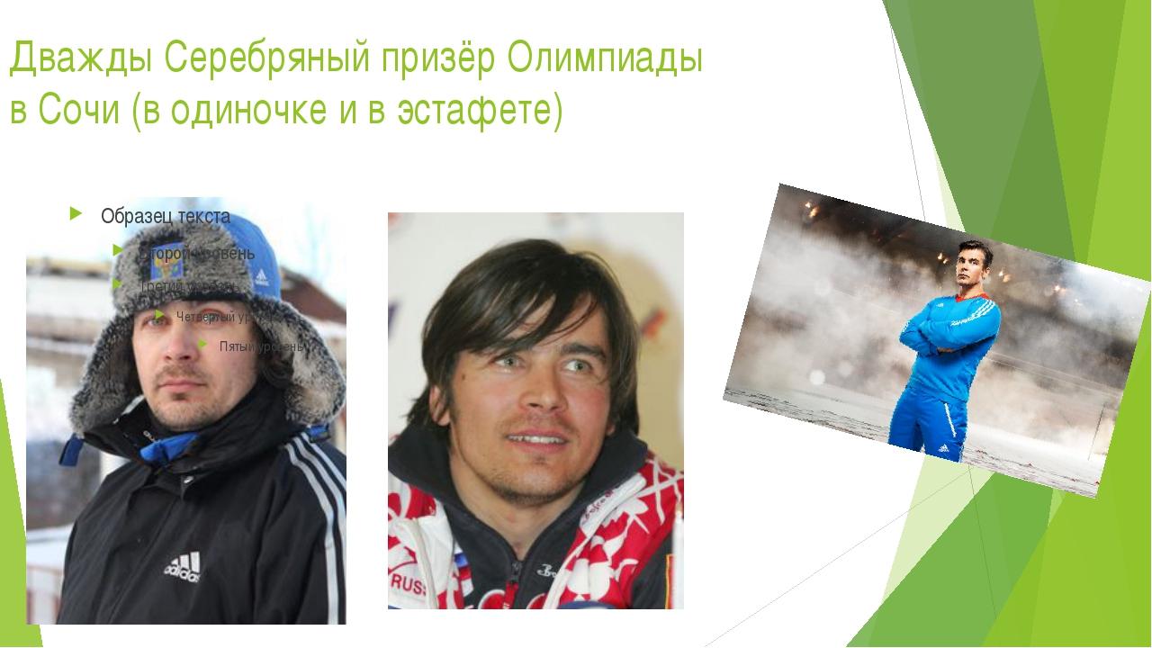 Дважды Серебряный призёр Олимпиады в Сочи (в одиночке и в эстафете)