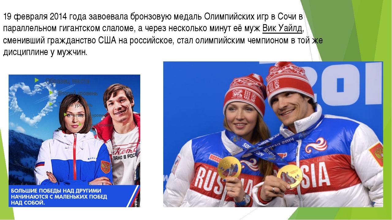 19 февраля 2014 года завоевала бронзовую медаль Олимпийских игр в Сочи в пара...