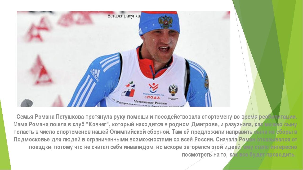 Семья Романа Петушкова протянула руку помощи и посодействовала спортсмену во...