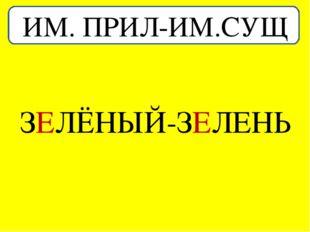 ИМ. ПРИЛ-ИМ.СУЩ ЗЕЛЁНЫЙ-ЗЕЛЕНЬ