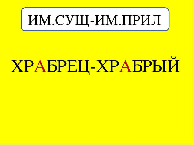 ИМ.СУЩ-ИМ.ПРИЛ ХРАБРЕЦ-ХРАБРЫЙ