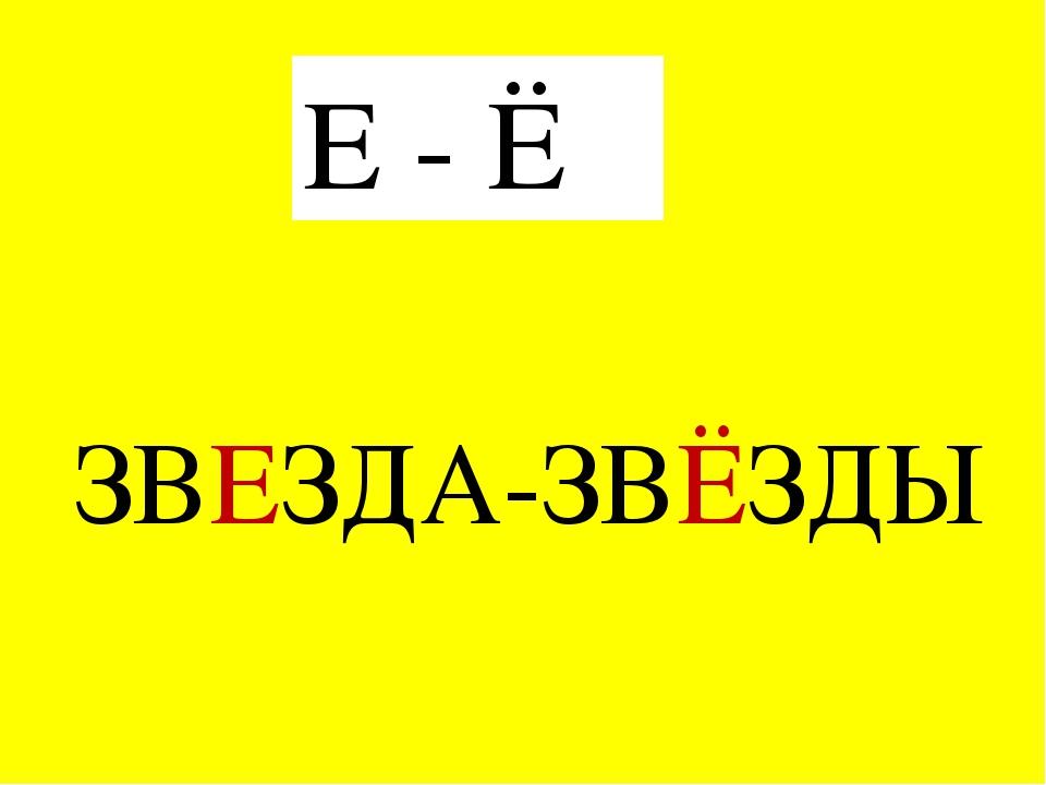 Е - Ё ЗВЕЗДА-ЗВЁЗДЫ