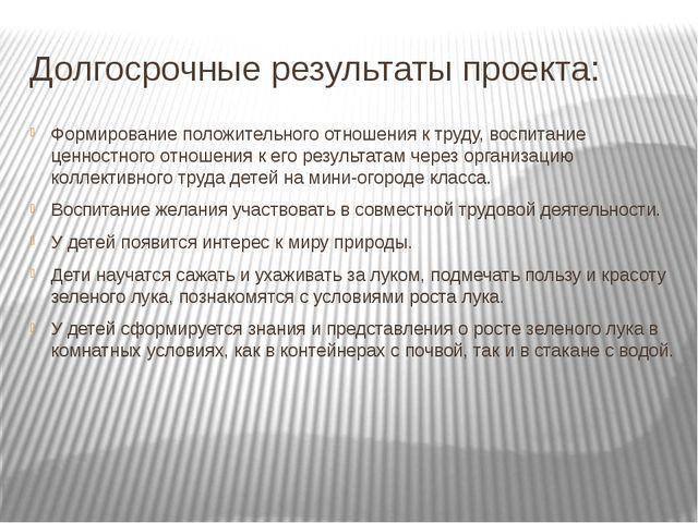 Долгосрочные результаты проекта: Формирование положительного отношения к труд...