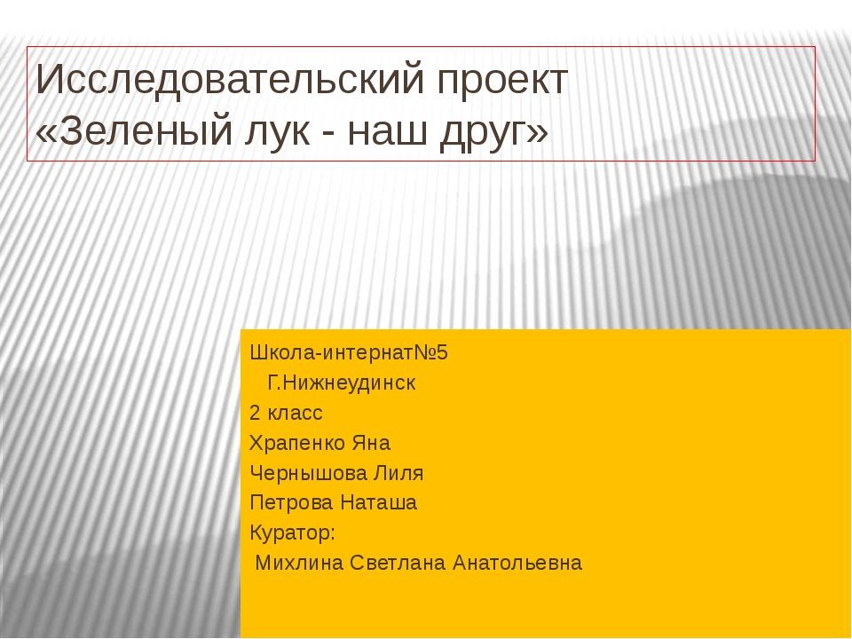 Исследовательский проект «Зеленый лук - наш друг» Школа-интернат№5 Г.Нижнеуди...