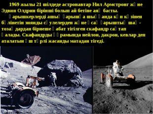 1969 жылы 21 шілдеде астронавтар Нил Армстронг және Эдвин Олдрин бірінші болы