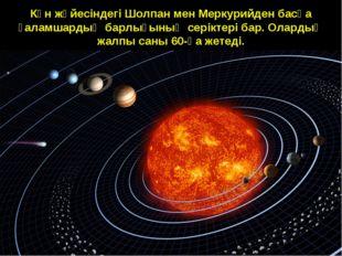 Күн жүйесіндегі Шолпан мен Меркурийден басқа ғаламшардың барлығының серіктері