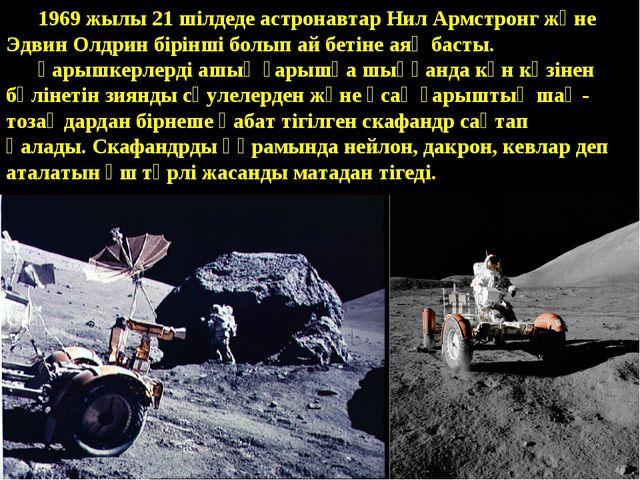 1969 жылы 21 шілдеде астронавтар Нил Армстронг және Эдвин Олдрин бірінші болы...