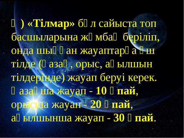 Ә) «Тілмар» бұл сайыста топ басшыларына жұмбақ беріліп, онда шыққан жауаптарғ...