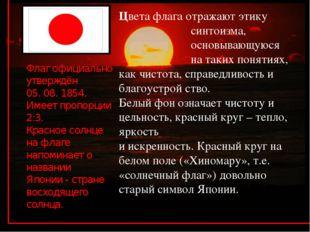 Цвета флага отражают этику синтоизма, основывающуюся на таких понятиях, как