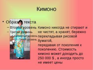Кимоно Кимоно никогда не стирают и не чистят, а хранят, бережно перекладывая