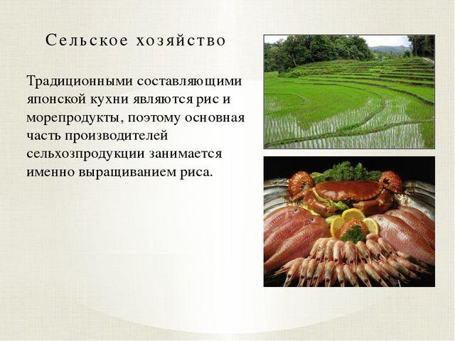 Сельское хозяйство Традиционными составляющими японской кухни являются рис и...