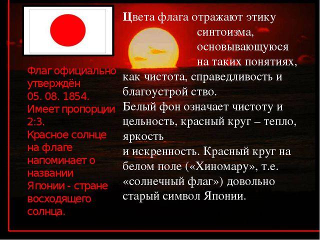Цвета флага отражают этику синтоизма, основывающуюся на таких понятиях, как...
