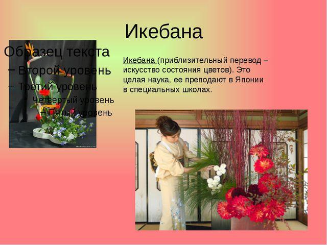 Икебана Икебана (приблизительный перевод – искусство состояния цветов). Это ц...