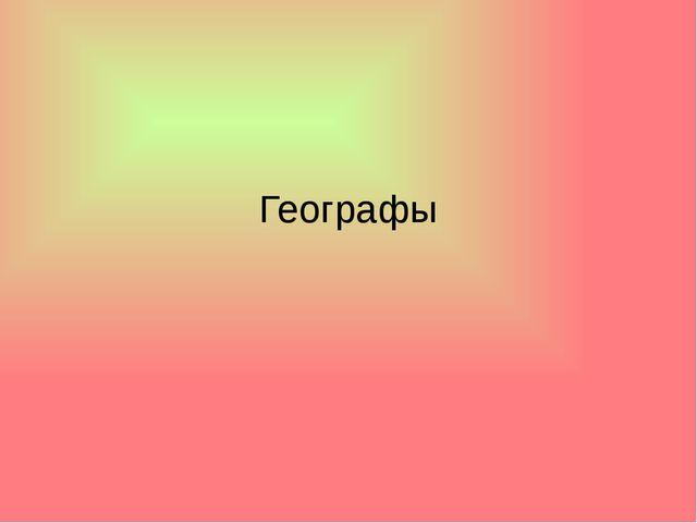 Географы