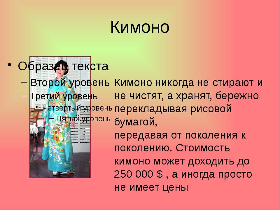 Кимоно Кимоно никогда не стирают и не чистят, а хранят, бережно перекладывая...