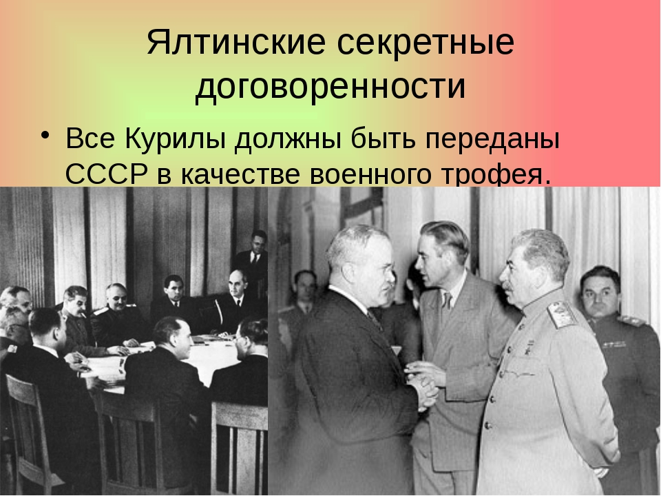 Ялтинские секретные договоренности Все Курилы должны быть переданы СССР в кач...