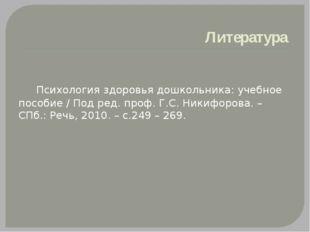 Литература Психология здоровья дошкольника: учебное пособие / Под ред. проф.