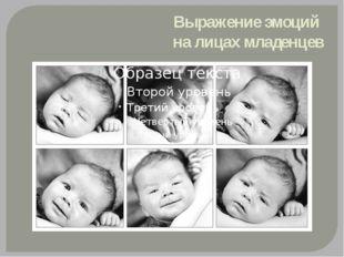 Выражение эмоций на лицах младенцев