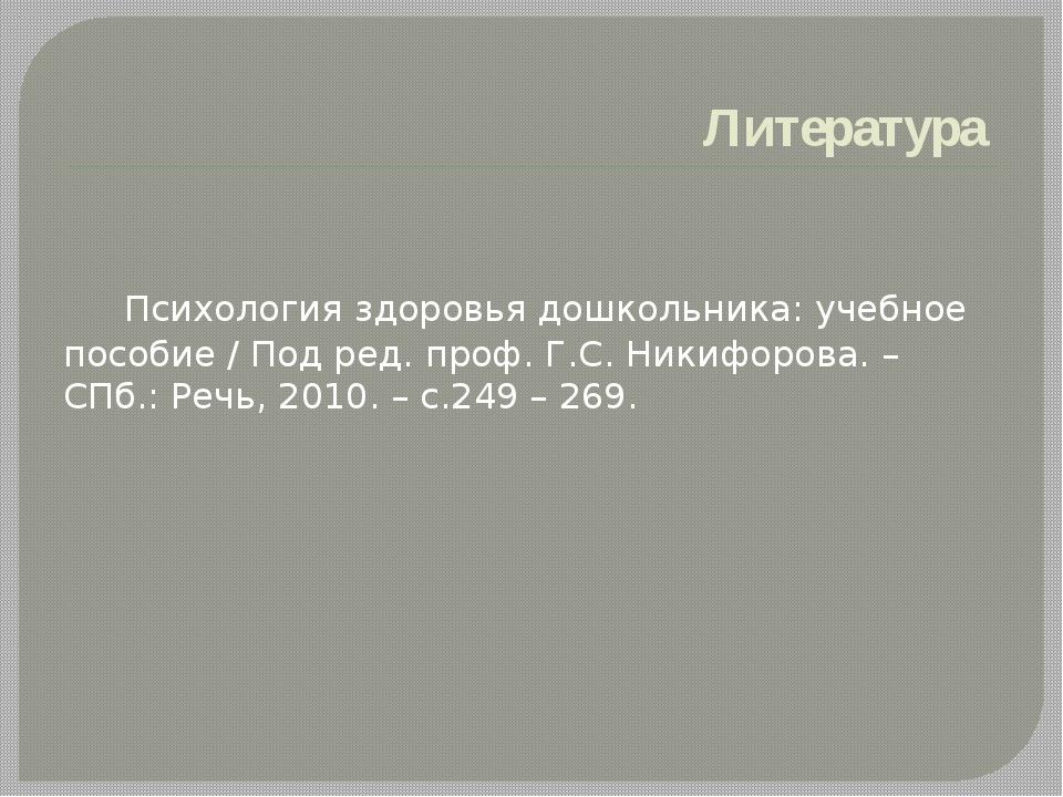 Литература Психология здоровья дошкольника: учебное пособие / Под ред. проф....