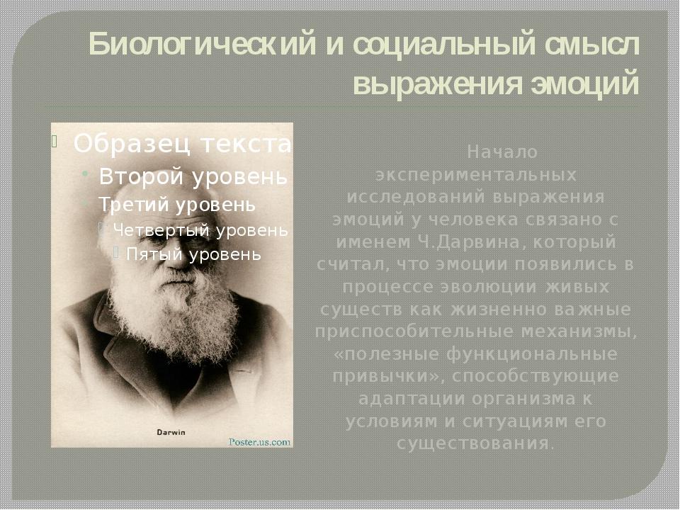Биологический и социальный смысл выражения эмоций Начало экспериментальных ис...