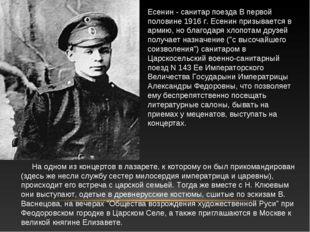 Есенин - cанитар поезда В первой половине 1916 г. Есенин призывается в армию,