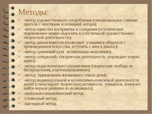 Методы: -метод художественного уподобления (эмоциональное слияние зрителя с ч