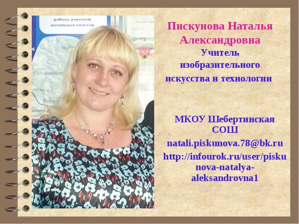 Пискунова Наталья Александровна Учитель изобразительного искусства и технолог...